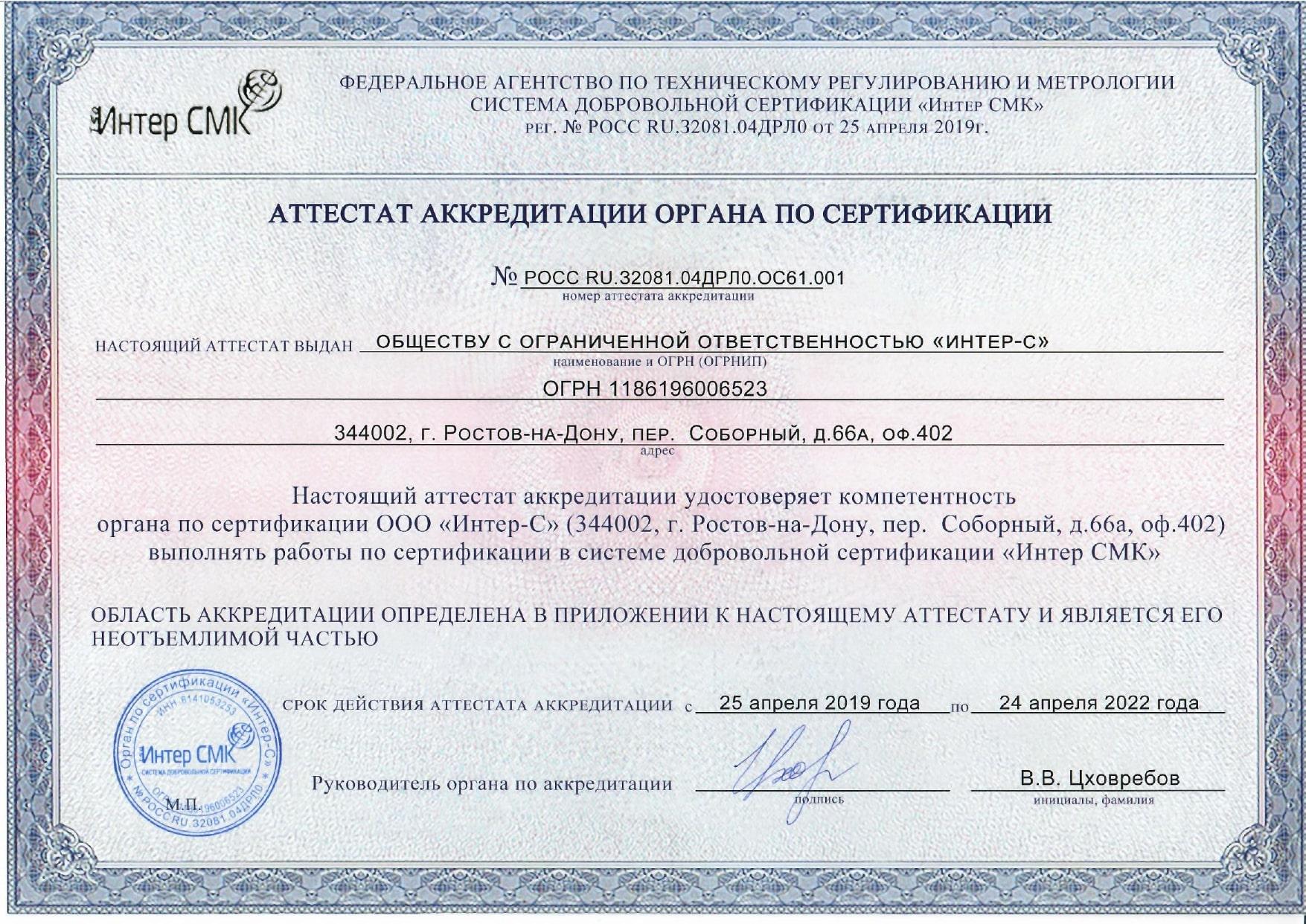 Аттестат-Интер-СМК