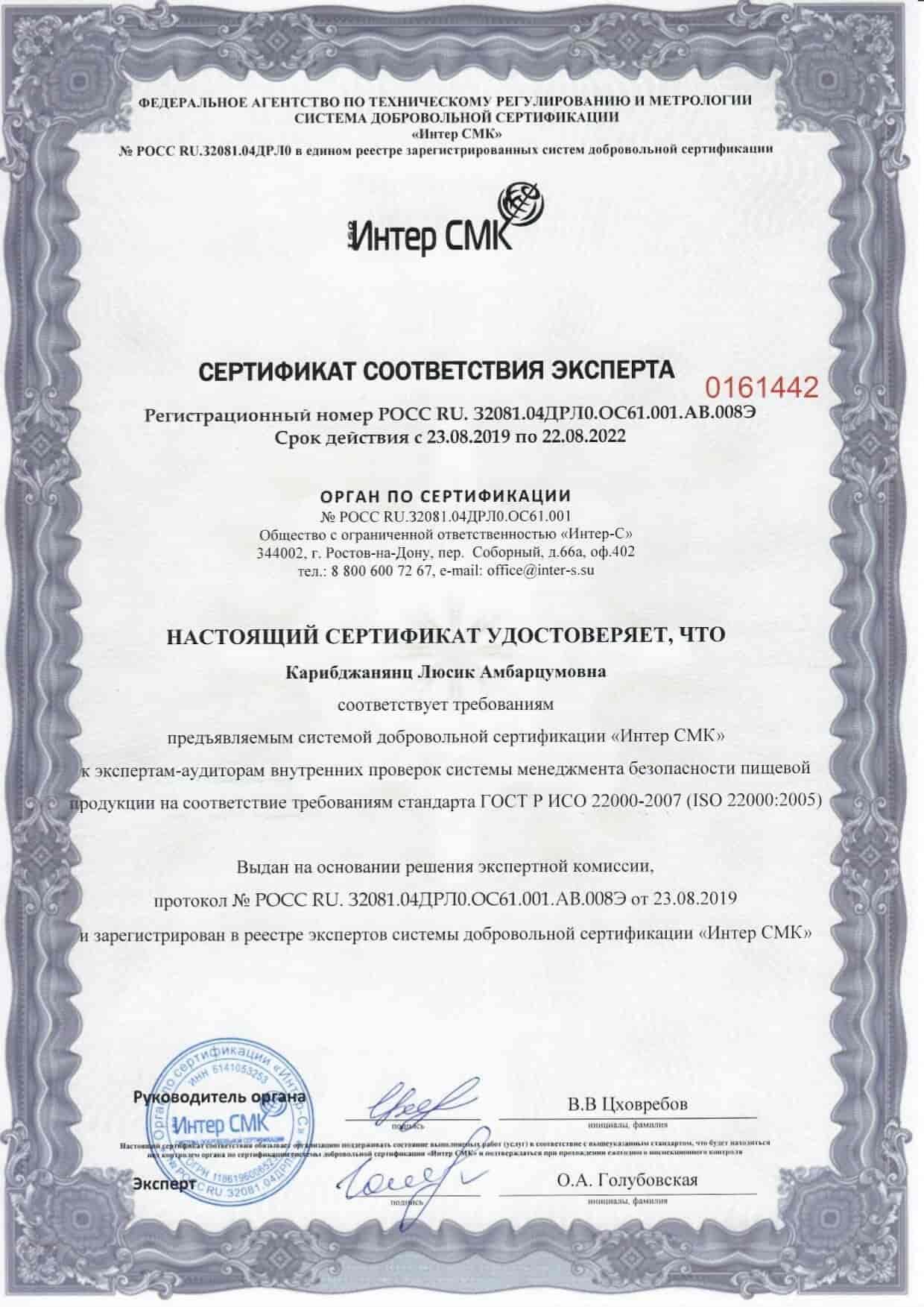Сертификат соответствия эксперта -2