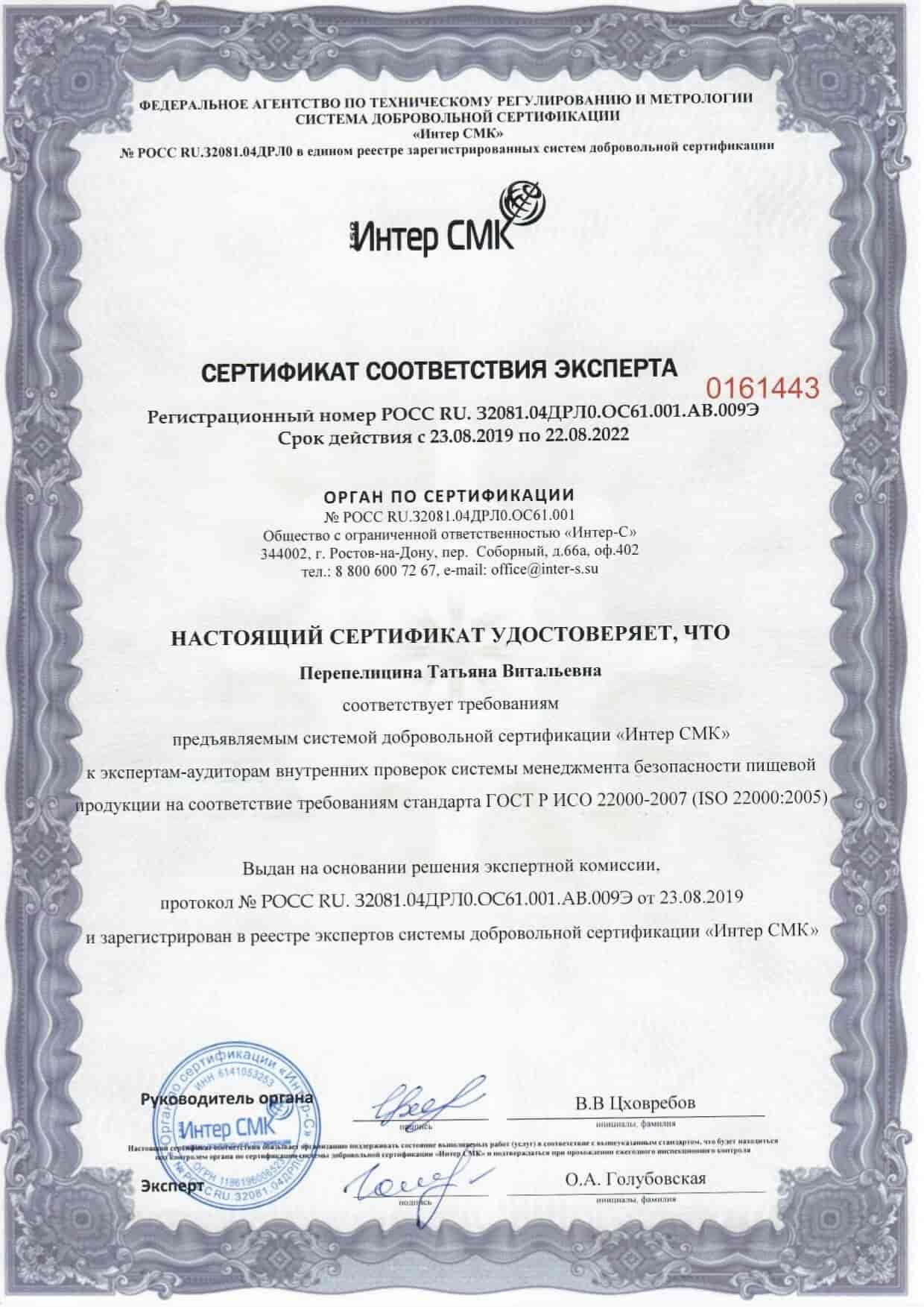 Сертификат соответствия эксперта -3