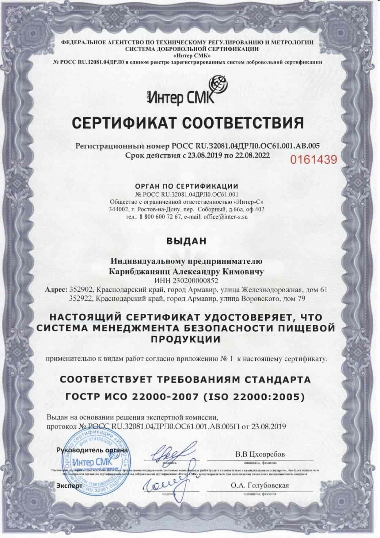 Сертификт соответствия
